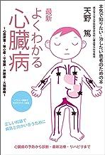 表紙: 最新 よくわかる心臓病 ~心筋梗塞・狭心症・不整脈・弁膜症・大動脈瘤~:本気で知りたい・治したい患者のための本 | 天野 篤