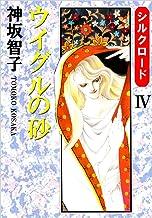 表紙: シルクロード 4巻 | 神坂 智子