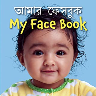 My Face Book (Bengali/English) (Bengali and English Edition)