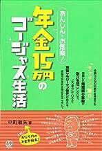 表紙: あんしん・お気楽!年金15万円のゴージャス生活   中町敏矢