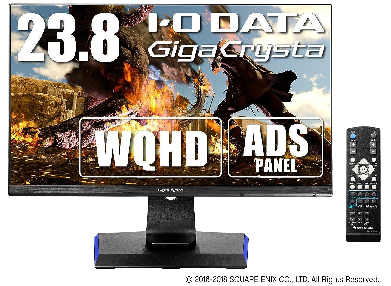 広がり私達瞑想するI-O DATA ゲーミングモニター 23.8インチ GigaCrysta RPG向き WQHD ADS HDMI×3 DP×1 リモコン付 高さ調整 回転 EX-LDGCQ241DB