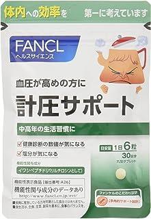 ファンケル FANCL 計圧サポート30日分180粒 機能性表示食品