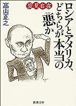 表紙: 変見自在 ロシアとアメリカ、どちらが本当の悪か(新潮文庫)   高山正之