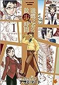 瀧鷹之介の散歩時間1 (リュウコミックス)