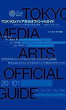 TOKYO Media Arts Official Guide
