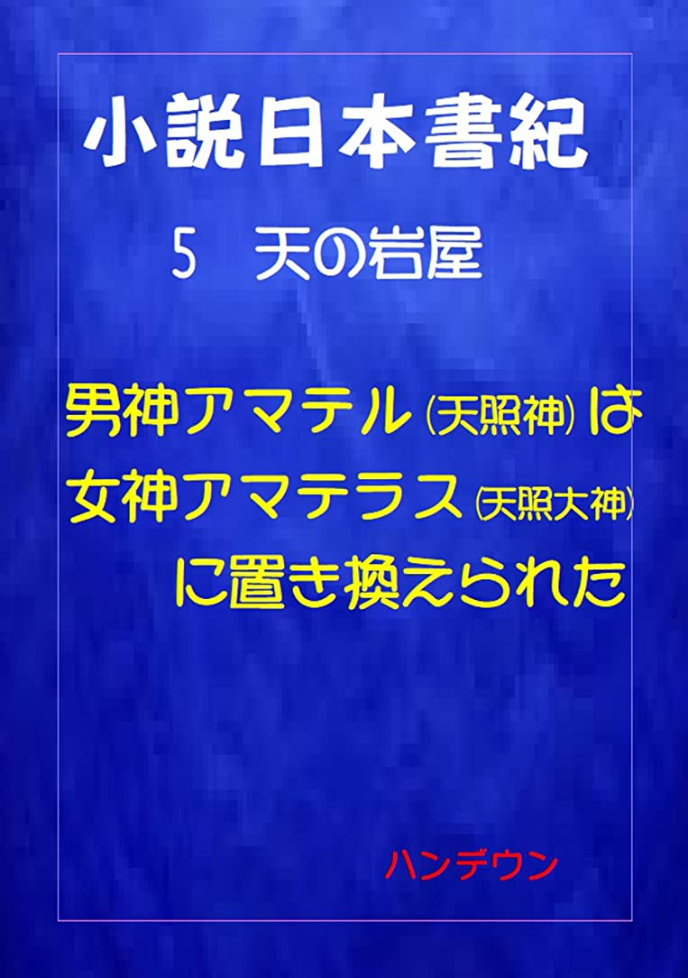 動機部族ありふれた小説日本書紀 5 天の岩屋  男神アマテル天照神は女神アマテラス天照大神に置き換えられた