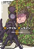 ソードアート・オンライン オルタナティブ ガンゲイル・オンラインII (電撃コミックスNEXT)