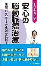 表紙: 安心の脳動脈瘤治療 ―手術をしないカテーテル治療の最前線― (希望の最新医療シリーズ)   桜の花出版取材班