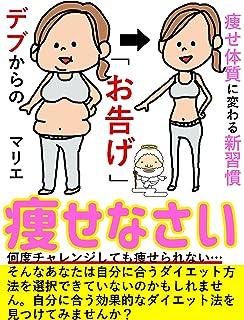 デブからの「お告げ」痩せなさい。: 痩せ体質に変わる新習慣を身につける!【ダイエット】【タイプ】【目標】