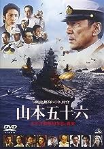 Commander of the Fleet Fleet Isoroku Yamamoto -The 70th Anniversary of the Pacific War JAPANESE EDITION