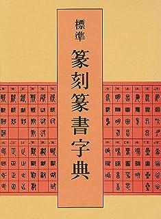 標準篆刻篆書字典