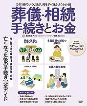 表紙: 葬儀・相続 手続きとお金 (扶桑社ムック) | 吉川 美津子