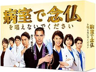 【Amazon.co.jp限定】病室で念仏を唱えないでください Blu-ray BOX(B6クリアファイル(メインビジュアル)付)