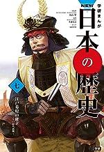 表紙: NEW日本の歴史7 江戸幕府の確立 | sanorin