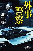 表紙: 外事警察 (幻冬舎文庫)   麻生幾