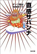 表紙: 直感サバンナ (角川文庫) | ゲッツ 板谷