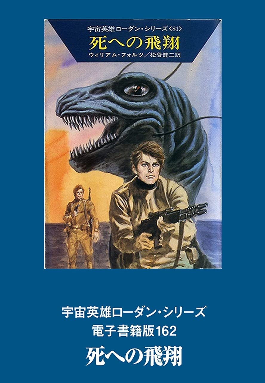 送った有効化解決する宇宙英雄ローダン?シリーズ 電子書籍版162 死への飛翔 (ハヤカワ文庫SF)