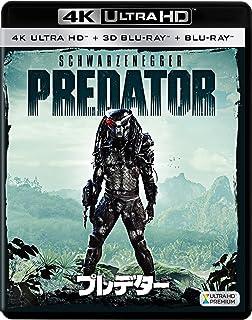 プレデター (3枚組)[4K ULTRA HD + 3D + Blu-ray]