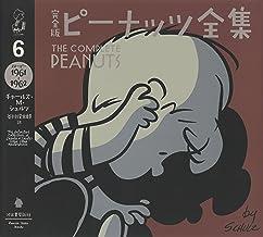 完全版 ピーナッツ全集 6: スヌーピー1961~1962
