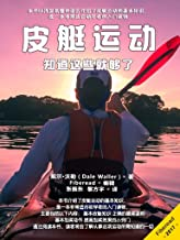 Kayaking: Everything You Need to Know (Chinese Edition)