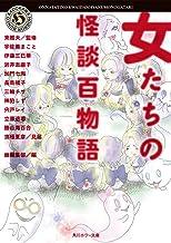 表紙: 女たちの怪談百物語 (角川ホラー文庫) | 幽編集部