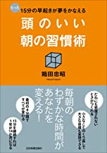 表紙: 頭のいい朝の習慣術 たった15分の早起きが夢をかなえる | 箱田忠昭