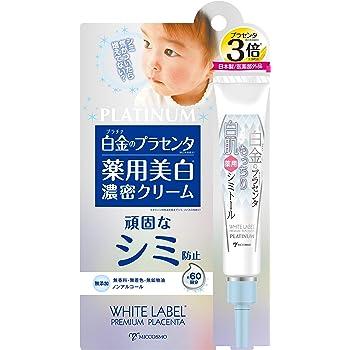 ホワイトラベル 白金のプラセンタもっちり白肌薬用シミトール