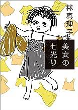表紙: 美女の七光り 美女入門シリーズ | 林真理子