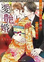 表紙: 愛艶婚~お見合い夫婦は営まない~ (ベリーズ文庫) | 芦原モカ