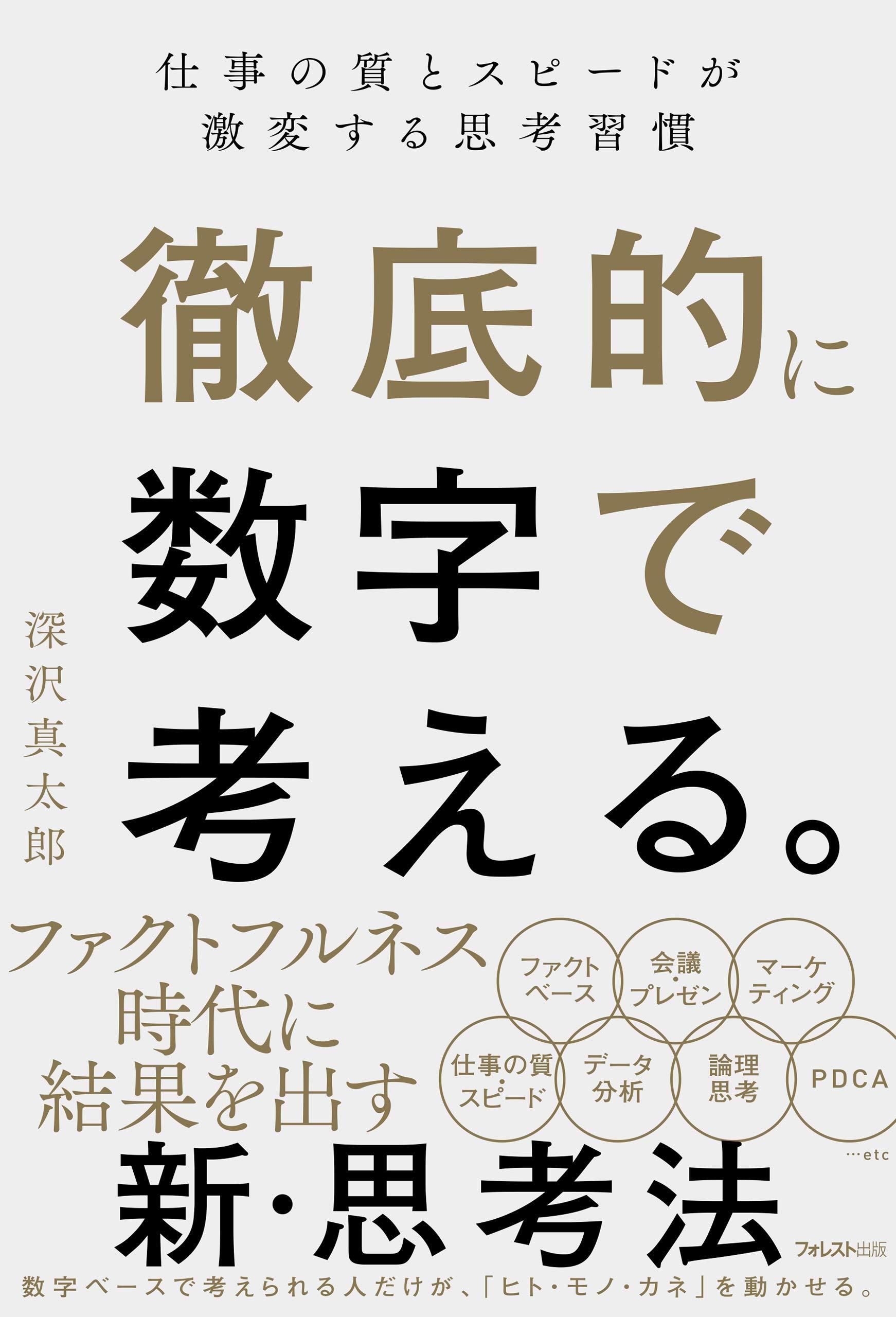 徹底的に数字で考える。 (Japanese Edition)