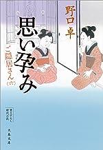 表紙: 思い孕み ご隠居さん(六) (文春文庫) | 野口 卓
