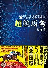 表紙: 回収率至上主義で年間プラスを実現する京大式クリニカルパス 超競馬考 | 黒河將