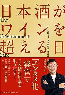 日本酒がワインを超える日 ~The Entertainment Sake