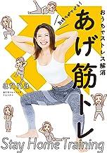 表紙: おうちでストレス解消 気持ちがアガる!あげ筋トレ (単行本) | anna