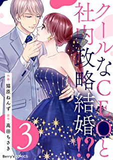 クールなCEOと社内政略結婚!? 3巻 (Berry's COMICS)