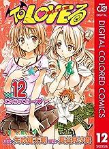 表紙: To LOVEる―とらぶる― カラー版 12 (ジャンプコミックスDIGITAL)   矢吹健太朗