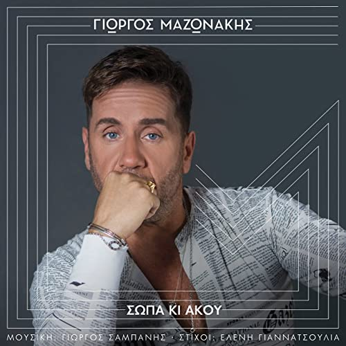 Sopa Ki Akou by Giorgos Mazonakis on Amazon Music - Amazon.com 7bc1cb5ba40