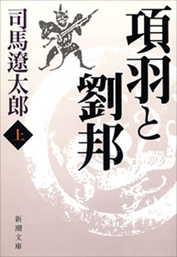 昆虫を見る締めるによると項羽と劉邦(上)(新潮文庫)