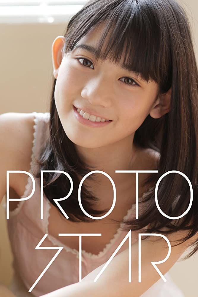 メロディー偽装する癌PROTO STAR 秋本帆華 vol.2