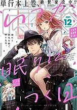 Comic REX (コミック レックス) 2021年12月号[雑誌]