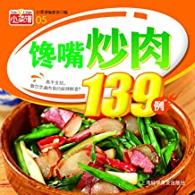 馋嘴炒肉139例 (小菜谱)
