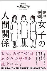 女子の人間関係 Kindle版