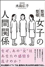 表紙: 女子の人間関係 | 水島広子