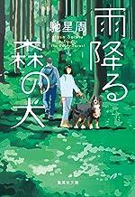 表紙: 雨降る森の犬 (集英社文庫) | 馳星周