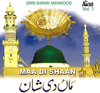 Maa Di Shaan Vol. 1 - Islamic Naats