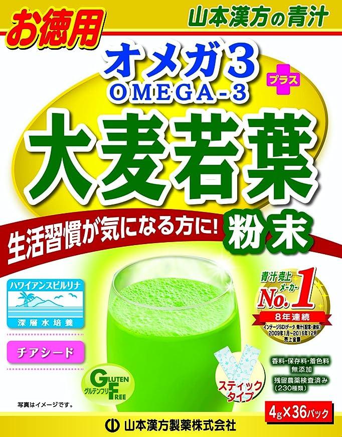 バット土曜日冒険山本漢方製薬 オメガ3+大麦若葉粉末 4gx36包