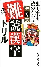 表紙: 東大生も読めない!? やく式難読漢字ドリル | やくみつる