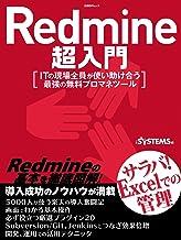 表紙: Redmine超入門(日経BP Next ICT選書) | 日経SYSTEMS