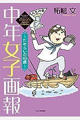 中年女子画報~ためらいの48歳~ (バンブーコミックス エッセイセレクション) Kindle版