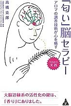 Nioi no serapi : Aroma no choko gijutsu ga kokoro o iyasu : Kyo kara jissen : Daino hen'enkei no kasseika no kagi wa kaori ni arimashita.